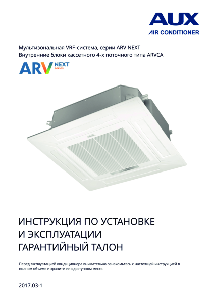 Thumb user manual arvca v2017.03