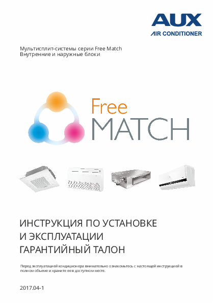 Thumb user manual free match  v2017.04 1